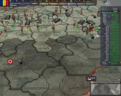 Румыния! Вперед!